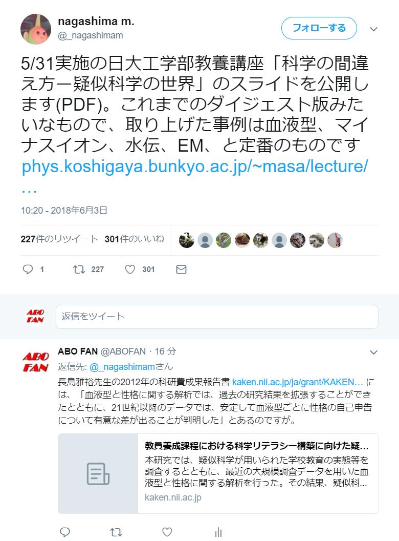 nagashima2018-2.PNG